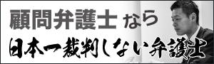 顧問弁護士なら日本一裁判しない弁護士